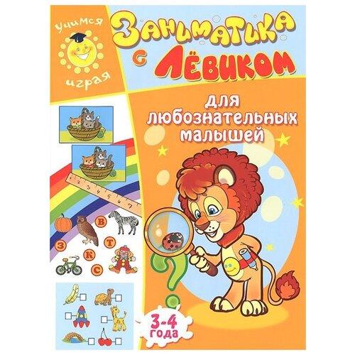 Купить Заниматика с Левиком. Для любознательных малышей. 3-4 года, Улыбка, Учебные пособия