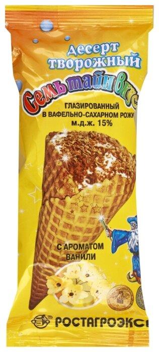 Творожный десерт РОСТАГРОЭКСПОРТ Семь тайн вкуса глазированный Ваниль в рожке 15%, 60 г