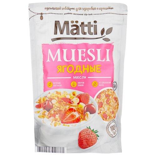 Мюсли Matti хлопья ягодные, дой-пак, 250 г мюсли matti хлопья и шарики с орехом и яблоком дой пак 250 г