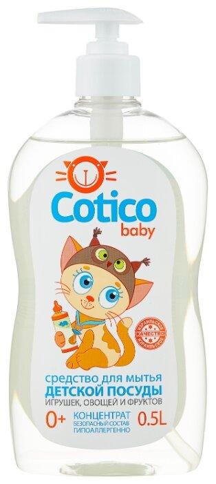 Cotico Средство для мытья детской посуды