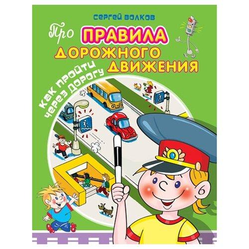 Волков Сергей Как пройти через дорогу