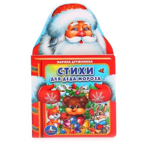 Дружинина М. Стихи Деда Мороза стихи для деда мороза