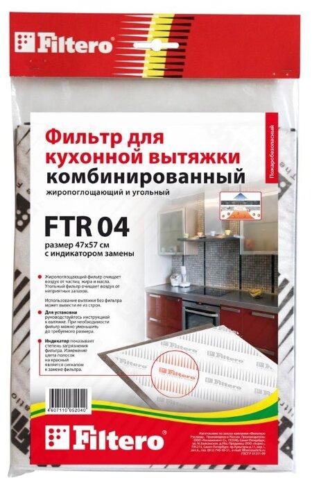 Комплект фильтров Filtero FTR 04 (1шт.)