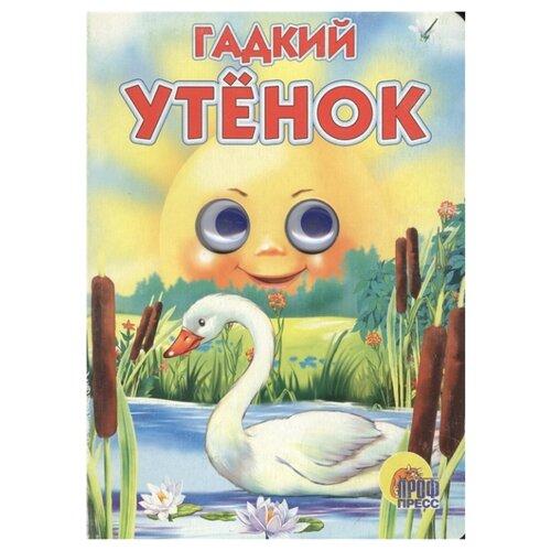 Купить Андерсен Г.Х. Гадкий утенок , Проф-Пресс, Книги для малышей