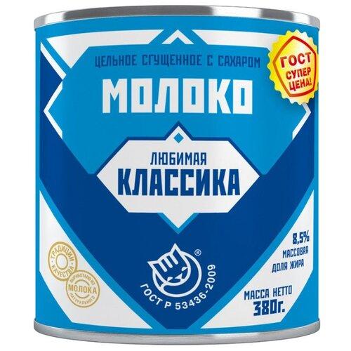 Сгущенное молоко Любимая классика с сахаром 8.5%, 380 г простоквашино сырок глазированный вареное сгущенное молоко 20