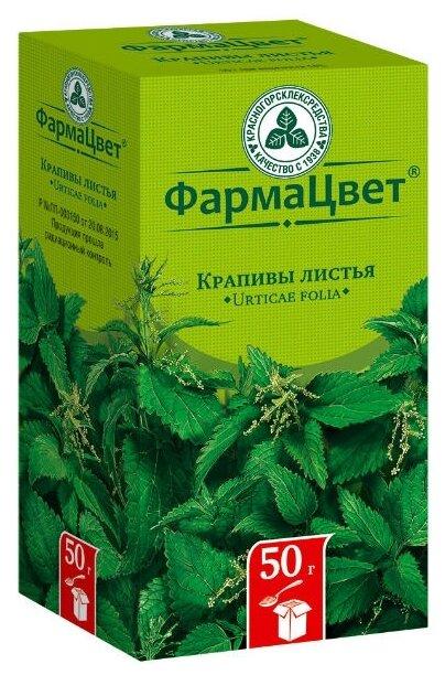 Красногорсклексредства листья ФармаЦвет Крапивы 50 г — купить по выгодной цене на Яндекс.Маркете