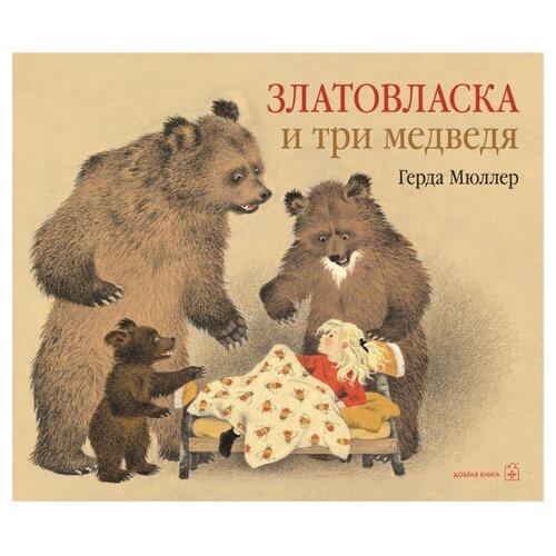 Купить Мюллер Г. Златовласка и три медведя , Добрая книга, Детская художественная литература