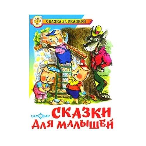 Купить Сказка за сказкой. Сказки для малышей, Самовар, Книги для малышей
