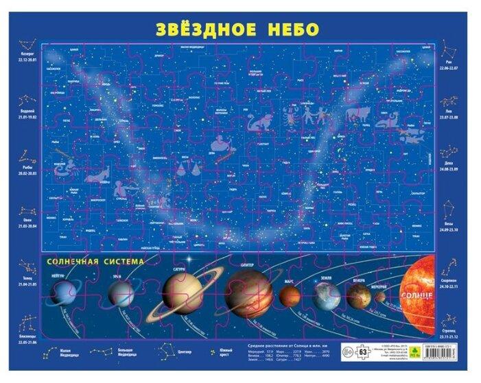 Рамка-вкладыш РУЗ Ко Карта звездного неба и Солнечной системы (Пл44п), 63 дет.