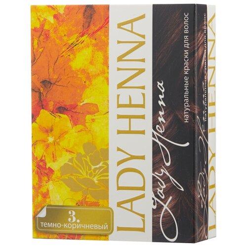 Хна Lady Henna оттенок 3 темно-коричневый, 60 г краска натуральная на основе хны темно коричневая lady henna 60 г