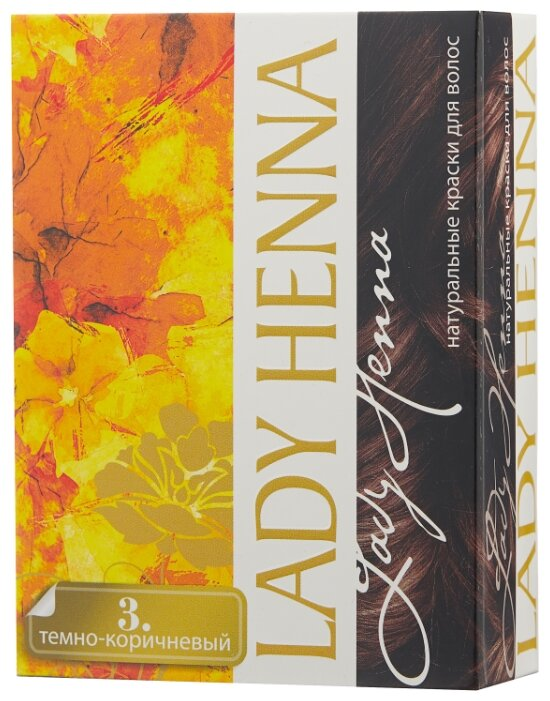Хна Lady Henna оттенок 3 темно коричневый