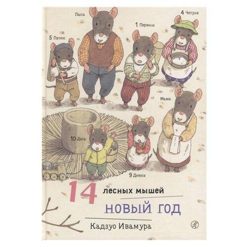 Купить Ивамура К. 14 лесных мышей. Новый год , Самокат, Детская художественная литература