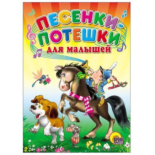 Купить Песенки и потешки для малышей, Prof-Press, Книги для малышей
