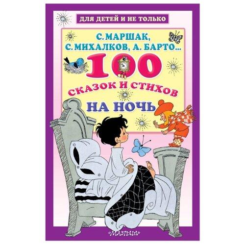 Купить 100 сказок и стихов на ночь, АСТ, Детская художественная литература