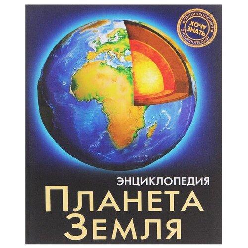 Купить Савостин М. Энциклопедия. Хочу знать. Планета Земля , Prof-Press, Познавательная литература