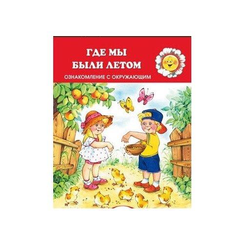 Купить Савушкин С.Н. Для самых-самых маленьких. Где мы были летом. Знакомство с окружающим (для детей 2-4 лет) , Карапуз, Учебные пособия