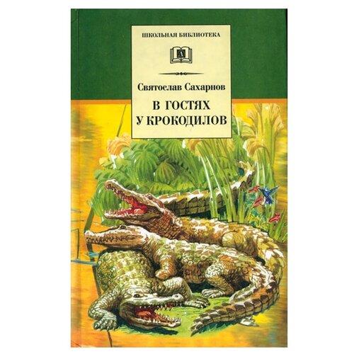 Купить Сахарнов С.В. Школьная библиотека. В гостях у крокодилов , Детская литература, Детская художественная литература