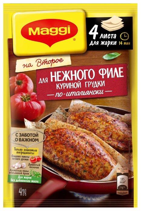 MAGGI Смесь для приготовления Нежного филе куриной грудки по-итальянски, 30.6 г