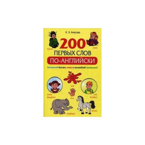 Купить Ачасова Ксения Эдгардовна 200 первых слов по-английски. Учебное пособие , Попурри, Учебные пособия