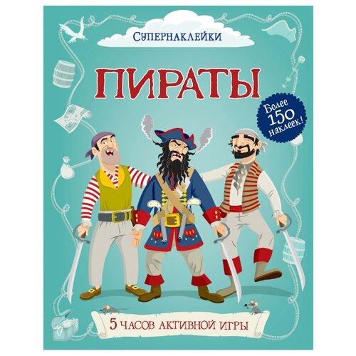 Купить Книжка с наклейками Пираты, Machaon, Книжки с наклейками