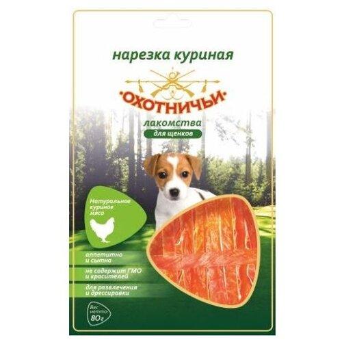 Лакомство для собак Охотничьи Лакомства для щенков Нарезка куриная, 80 г лакомство для собак охотничьи лакомства для щенков твистеры куриные с сыром 80 г