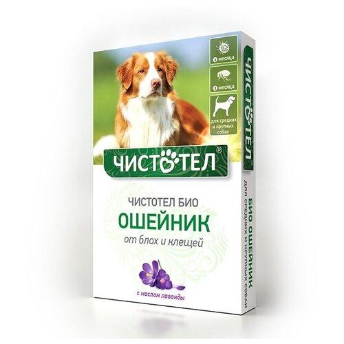 ЧИСТОТЕЛ Био Ошейник с лавандой средних и крупных собак 65 смСредства от блох и клещей<br>