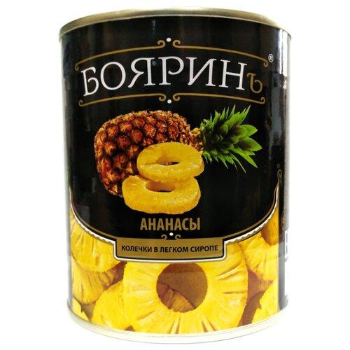 цена на Консервированные ананасы Бояринъ колечки в легком сиропе, жестяная банка 850 мл