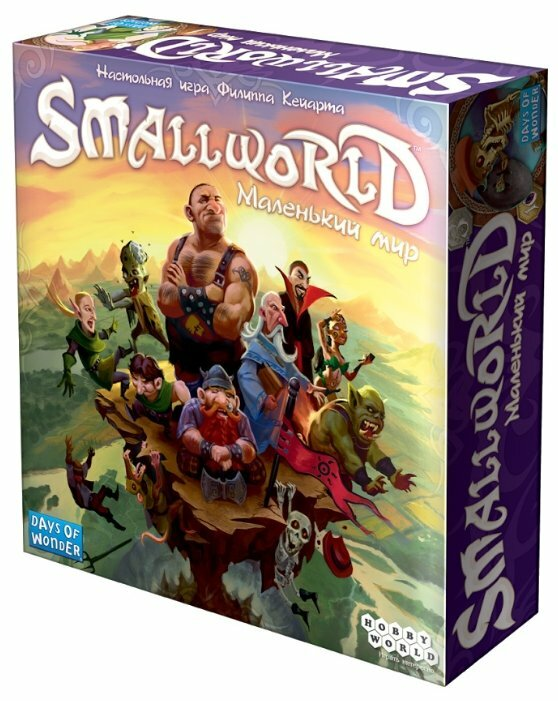 Настольная игра HOBBY WORLD Small World. Маленький мир купить по цене 3090 на Яндекс.Маркете