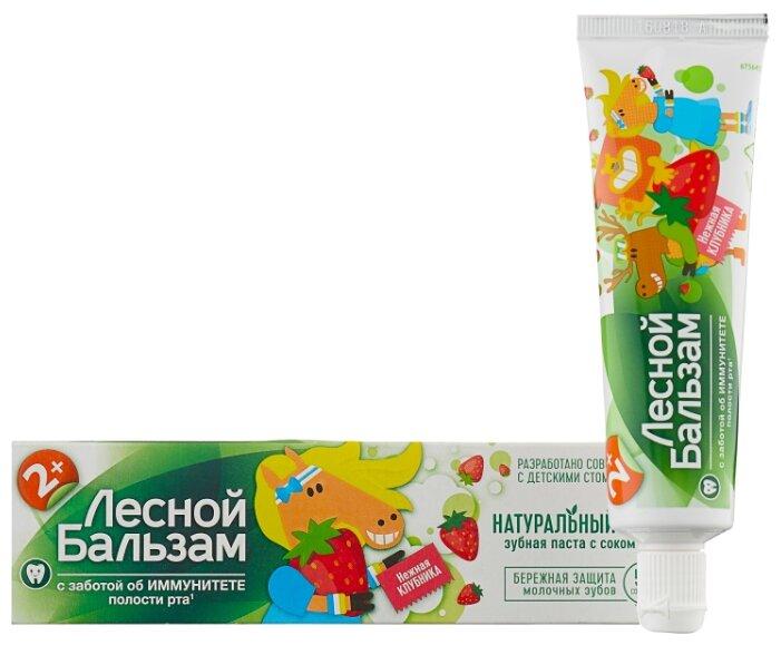 Зубная паста Лесной бальзам Нежная клубника с соком алоэ с 2 лет