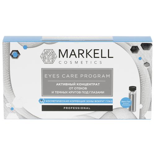 Markell Активный концентрат от отеков и темных кругов под глазами Professional 2 мл (7 шт.) средство для снятия макияжа markell markell ma155lweazs3