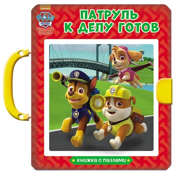 Проф-Пресс Книжка-игрушка Книжка-пазл с замком. Щенячий патруль. Патруль к делу готов