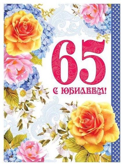 """Открытка А4 """"С Юбилеем! 65 лет"""" (текст)"""