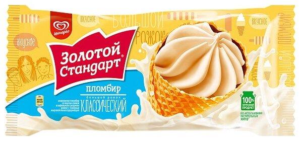 Мороженое Золотой Стандарт пломбир большой рожок классический 100г