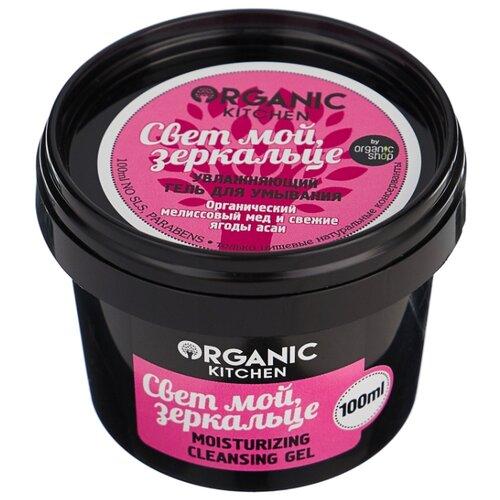 Organic Shop гель для умывания увлажняющий Свет мой, зеркальце, 100 млОчищение и снятие макияжа<br>