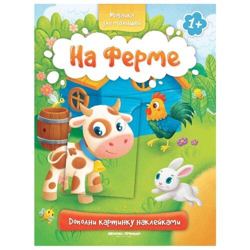 Книжка с наклейками На ферме феникс премьер книжка с наклейками на ферме
