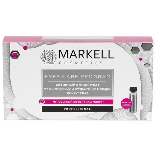 Markell Активный концентрат от мимических и возрастных морщин вокруг глаз Professional 14 мл пластырь от мимических морщин ecopure