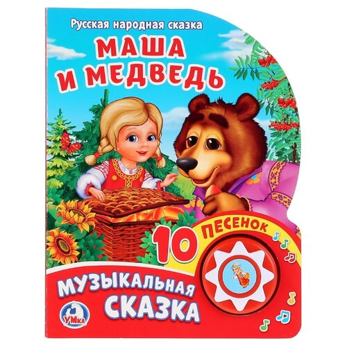Купить 1 кнопка 10 песенок. Маша и медведь, Умка, Книги для малышей