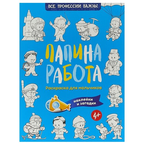Купить Издательство Свято-Елисаветинского монастыря Раскраска для мальчиков.Папина работа. Все профессии важны, Раскраски