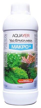 Aquayer МАКРО+ удобрение для растений