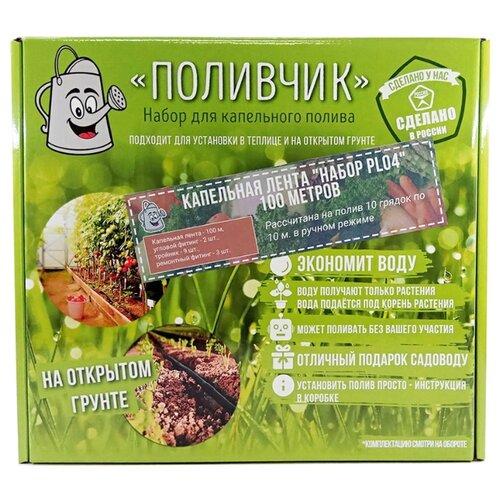 Поливчик Капельная лента PL04-20, длина шланга:100 м, кол-во растений: 500 шт.