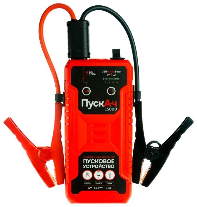 Пусковое устройство Battery Service ПускАч 15000 BS-JS15