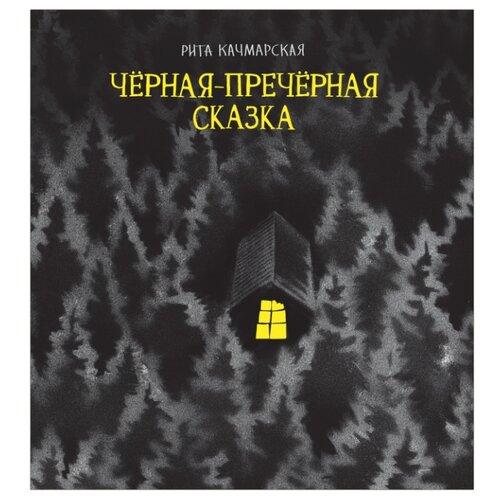 Качмарская Р. Черная-пречерная сказка , РОСМЭН, Детская художественная литература  - купить со скидкой