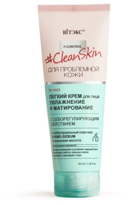 Витэкс Крем легкий F Control Clean Skin увлажнение и матирование