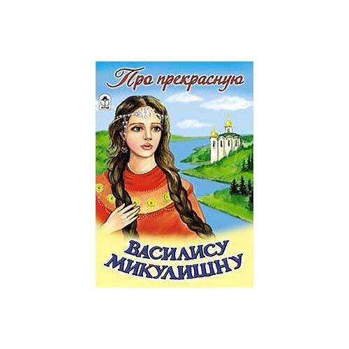 Купить Про прекрасную Василису Микулишну, Алтей, Книги для малышей