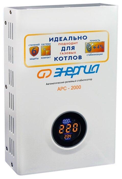 Стабилизатор напряжения однофазный Энергия APC 2000 (1.4 кВт)