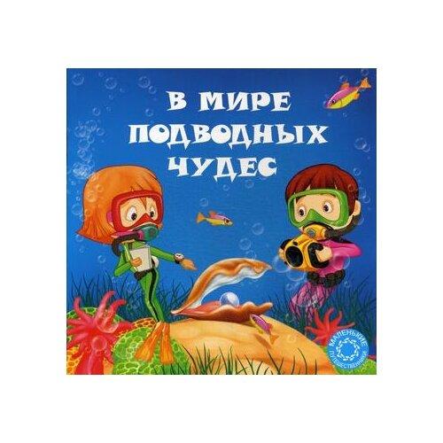 Купить Филиппова А. В мире подводных чудес , Сибиллина, Детская художественная литература