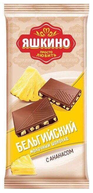 """Шоколад Яшкино """"Бельгийский"""" молочный с ананасом"""