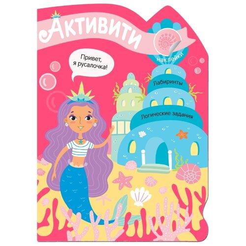 Купить Книжка с наклейками Активити для девочек. Русалочка , Мозаика-Синтез, Книжки с наклейками