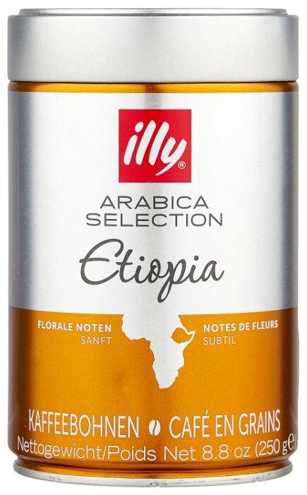 Кофе в зернах illy 250 г моноарабика Эфиопия