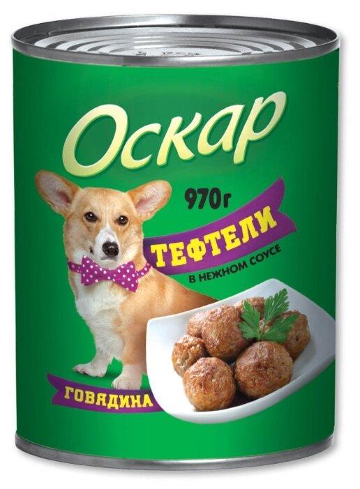 Корм для собак Оскар говядина 970г